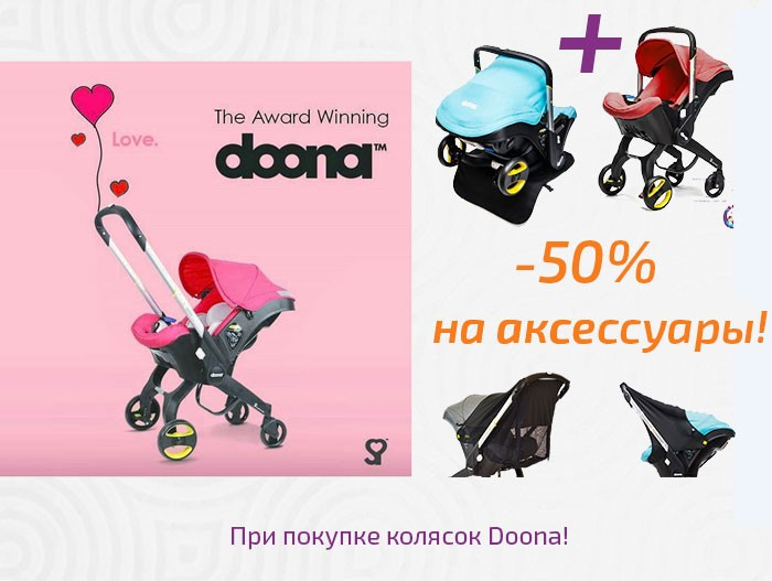 Doona скидка -50% на аксессуари